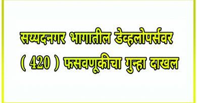 directorate-of-developers-in-sayyadnagar-area-files-fraud-case