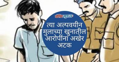 Kondhwa-police-4-Criminaal-arrested-on-12-year-olds-murder-case-3