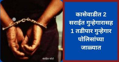 crime-branch-arrested-criminals