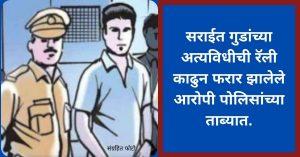 pune-crime-branch-arrested-criminals
