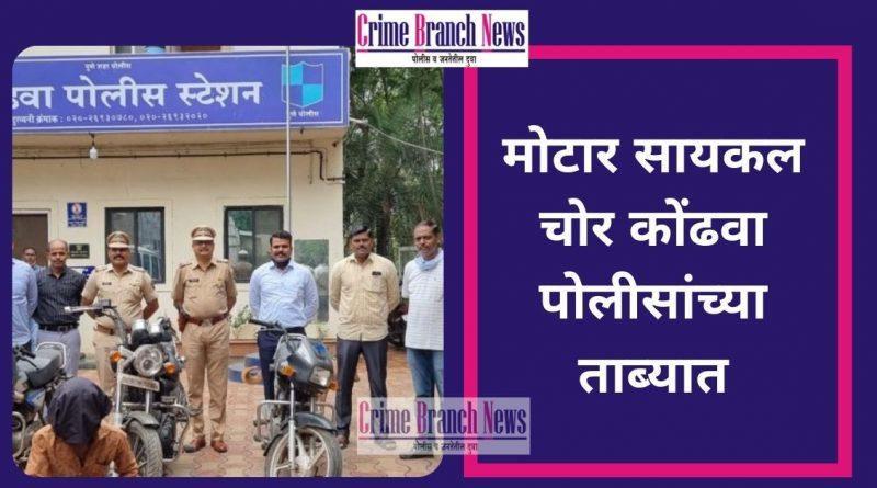 Kondhwa police arrest motorcycle thief