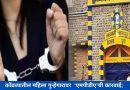 MPDA action against female offender in Kondhwa