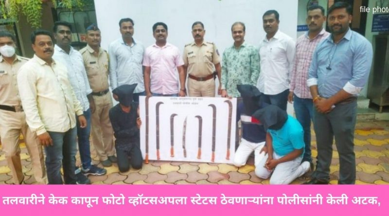 Police-arrest-those-who-cut-the-cake-with-a-sword