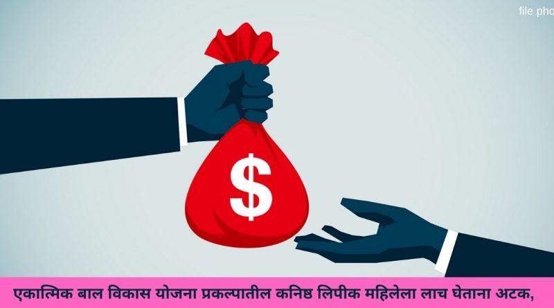 integrated-child-development-scheme-junior-clerk-arrested-for-taking-bribe