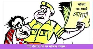 mokka filed on Pappu Yenpure gang