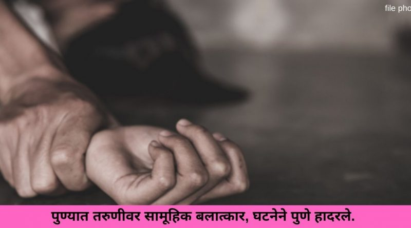 pune-girl-gang-raped-by-4-men-in-janta-vasahat