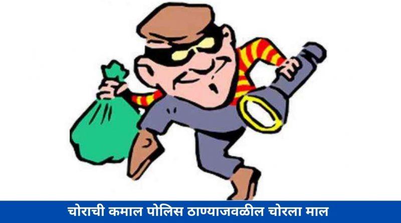 thief stole the goods near khadak police station