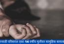 वानवडी परिसरात 14 वर्षीय मुलीवर सामुहिक बलात्कार