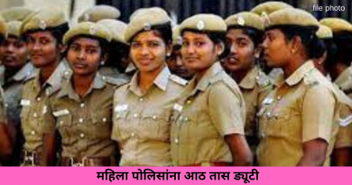 महिला पोलिसांना आठ तास ड्यूटी