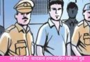 Tadipar goons found with weapons in Kashiwadi (1)