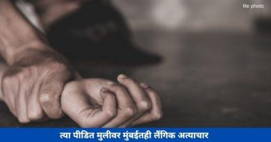 त्या पीडित मुलीवर मुंबईतही लैंगिक अत्याचार