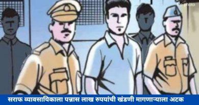 Goldsmith-arrested-for-demanding-Rs-50-lakh-ransom